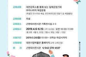 [대전] [대전시립박물관] 1919 대전감옥소에 가다