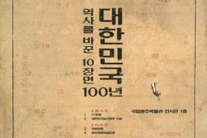 대한민국 역사를 바꾼 10장면