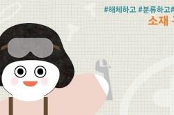 [서울] [서울새활용플라자] 소재구조대