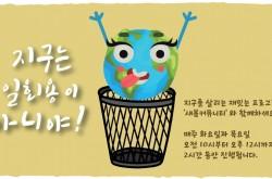 [서울] [서울새활용플라자] 지구는 일회용이 아니야