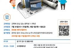 [서울] [아이들과미래재단] 꿈찾기 오픈강좌-건설구조편
