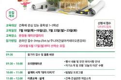[서울] [아이들과미래재단] 꿈찾기 오픈강좌-건축설계편