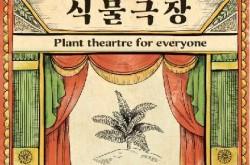식물극장-썸네일