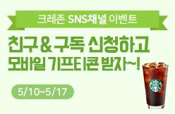 이벤트리스트_크레존 sns 채널 친구 구독 신청 이벤트
