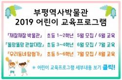 [인천] [부평역사박물관] 재잘재잘 박물관