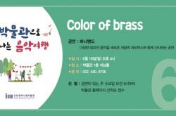 [인천] [인천시립박물관] 박물관으로 떠나는 음악여행 -퍼니 밴드-