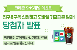 크레존 sns 채널 친구 구독 신청 이벤트_이벤트당첨자발표 _248x162