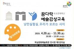 2019 예술감상-낭만실험실 3기 모집