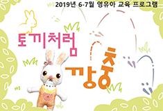 67월-영유아-교육-웹배너_최종z