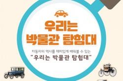 [경기] [삼성화재교통박물관] 우리는 박물관 탐험대