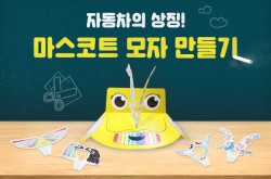 [경기] [삼성화재교통박물관] 자동차의 상징! 마스코트 모자 만들기