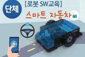[대구] [국립대구과학관] 스마트 자동차