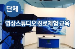 [대구] [국립대구과학관] 영상스튜디오 진로체험 교육