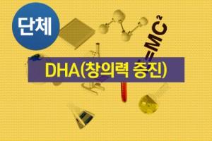 [대구] [국립대구과학관] DHA(창의력증진) 교육