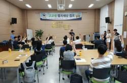 [부산] [부산솔로몬파크] 고교생 법치세상 캠프