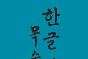 [서울] [국립한글박물관] 독립운동의 힘, 한글