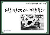 [서울] [대한민국역사박물관] 6월 항쟁과 민주주의