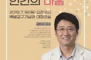 꾸미기_650제15회 백범 문화 강좌