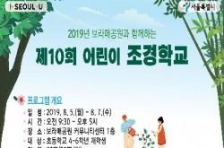 사본 -제10회-어린이-조경학교-웹자보2