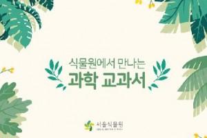 서울식물원_린네따라잡이-활동지-시안