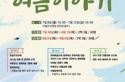 [전북] [국립무형유산원] 무형유산 원정대-여름이야기
