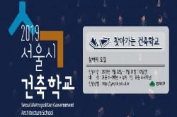 찾아가는 건축학교 웹배너-강북구