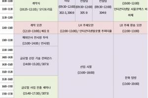 img_timetable_2019