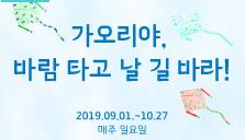 [경기][경기도어린이박물관] 가오리야, 바람 타고 날 길 바라