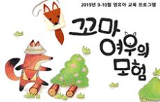 [경기][경기도어린이박물관] 꼬마여우의 모험