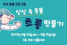 [경기][경기도어린이박물관] 상상 속 동물 초롱 만들기