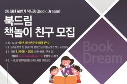 [경기][수정도서관] 북드림 책놀이 친구 모집