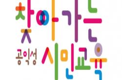[경기][판교환경생태학습원] 생태환경 교육프로그램