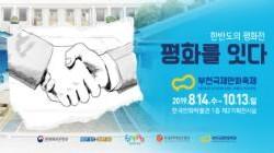 [경기][한국만화박물관] 한반도의 평화 - 평화를 잇다