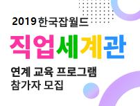 [경기][한국잡월드] 직업세계관 연계교육