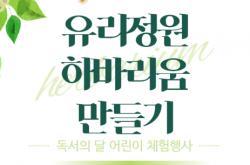[경기] [성포도서관] 하바리움 만들기