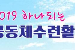 [경남] [통영시청소년수련원] 2019 하나되는 공동체수련활동[초등 창의개척형]