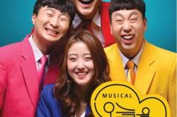 [대구] [봉산문화회관] 뮤지컬 '오늘을 기억해'