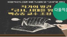 [서울][다울작은도서관] 금서, 시대를 읽다