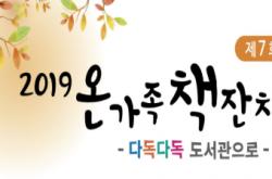 [서울][마포평생학습관] 온 가족 책 잔치
