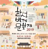 [서울][송파구 문화관광] 한성백제문화제