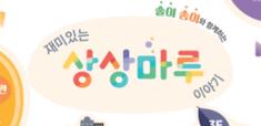 [서울][송파어린이문화회관] 상상마루 이야기