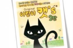 [서울][송파 어린이 문화회관] 어린이 캣'S 2탄