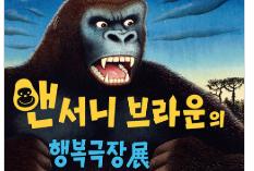 [서울][예술의전당] 앤서니 브라운의 행복극장展