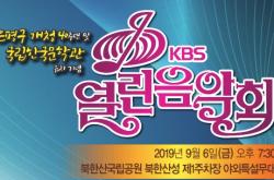 [서울][은평구청] KBS 열림음악회