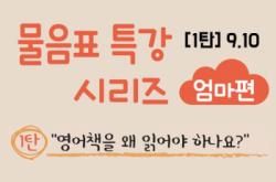 [서울][은평구평생학습관] 영어책을 왜 읽어야 하나요