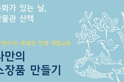 [서울][이화여자대학교박물관] 나만의 소장품 만들기