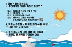 [서울][중랑구립면목정보도서관] 페이퍼아트쇼