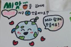[서울] [성북청소년수련관] 세상을 바꾸는 작은 움직임! 환경캠페인