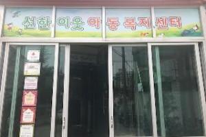 선한이웃지역아동센터