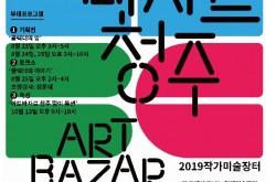 [충북] [가람신작 및 중앙공원] 아트 바자르 청주